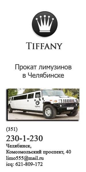 Лимузины в Челябинске